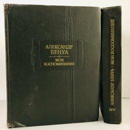 Художественная литература - Мои воспоминания в пяти книгах, в двух томах. Александр Бенуа. 1980 г.  , 0