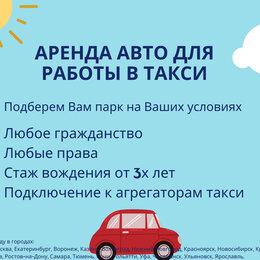 Аренда транспорта и товаров - Аренда автомобиля для работы в такси., 0
