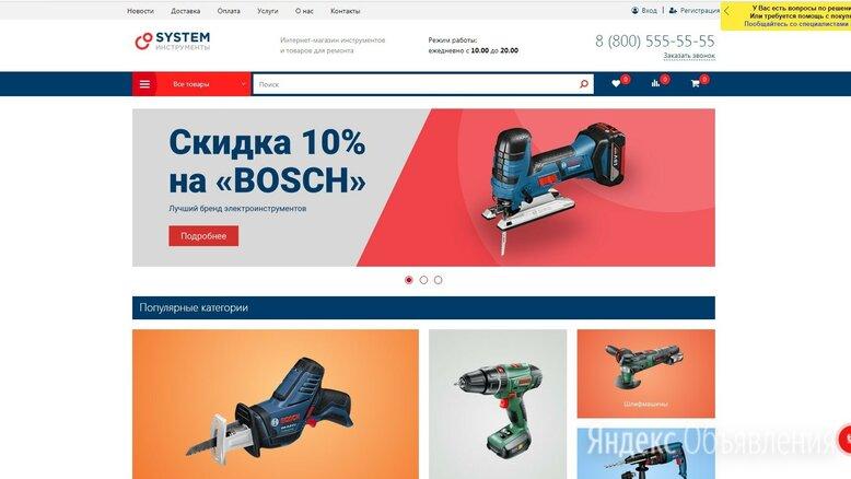Шаблон сайта на Битрикс по цене 8000₽ - Программное обеспечение, фото 0