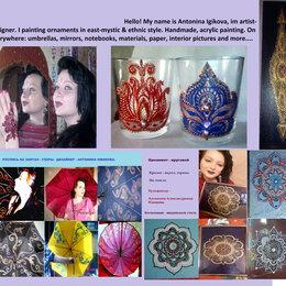 Дизайн, изготовление и реставрация товаров - Роспись узорами и орнаментами на вещах: зонтах,…, 0