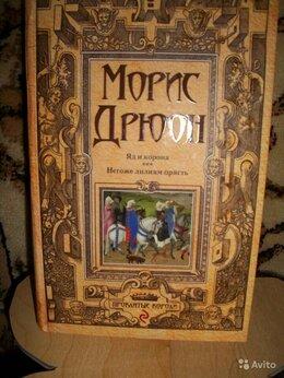 Художественная литература - Книги - Морис Дрюон, 0