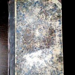 Наука и образование - Антикварная книга 1914 год по экономике Не К.Маркс, 0