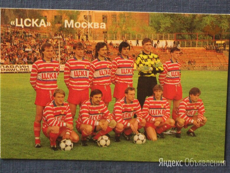 Футбол ЦСКА 1992 по цене 50₽ - Постеры и календари, фото 0