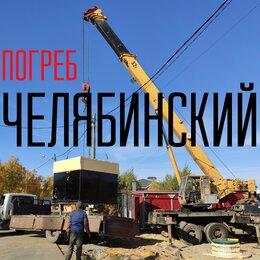 """Железобетонные изделия - Погреб железобетонный """"Челябинский"""" 10м3, 0"""
