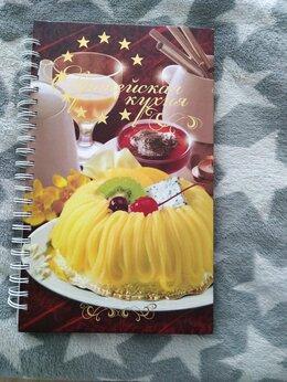 Дом, семья, досуг - Книга кулинарии, 0
