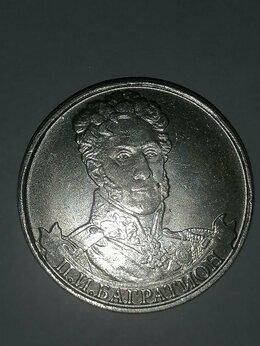 Монеты - П. И. Багратион, 0