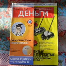 """Журналы и газеты - Журнал """"Деньги"""" № 15 (571) - 17.04-23.04. 2006 г. , 0"""