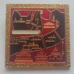 "Жетоны, медали и значки - Набор значков ""Корабли Революции"", 0"