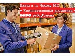 Комплектовщик - Комплектовщики косметики (Москва/Вахта/Проживание), 0