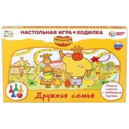 Настольные игры - Настольная игра «Оранжевая корова» , 0