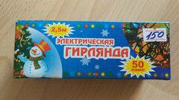 Новогодний декор и аксессуары - Гирлянда электрическая 2.5м\50ламп, 0