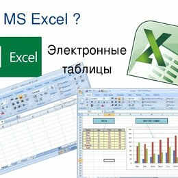 Сертификаты, курсы, мастер-классы - Курсы по Excel, 0