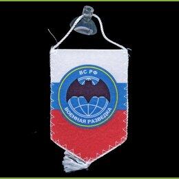 Флаги и гербы - ВЫМПЕЛ :: ВС РФ :: ВОЕННАЯ РАЗВЕДКА летучая мышь ~7,5*11,5см присоска, 0