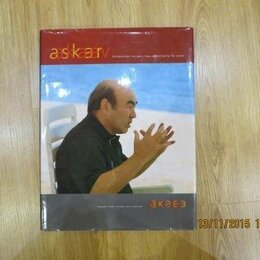 Фотоальбомы - Фотоальбом бывшего президента Кыргызстана Аскара Акаева, 0