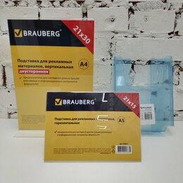 Рекламные конструкции и материалы - Подставки для рекламных материалов, 0