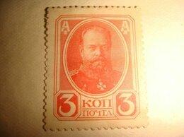 Марки - Марка 3 копейки царь Александр III 1890 год, 0