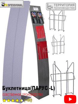 Рекламные конструкции и материалы - Буклетница, 0
