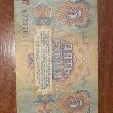 Банкноты - Банкноты СССР. Цена указана за все банкноты., 0