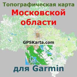 Карты и программы GPS-навигации - Московская Область v3.0 для Garmin (IMG), 0