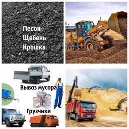 Строительные смеси и сыпучие материалы - песок речной или карьерный,щебень,асф крошка,земля, 0