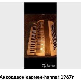 Клавишные инструменты - Аккордеон кармен-hahner, 0