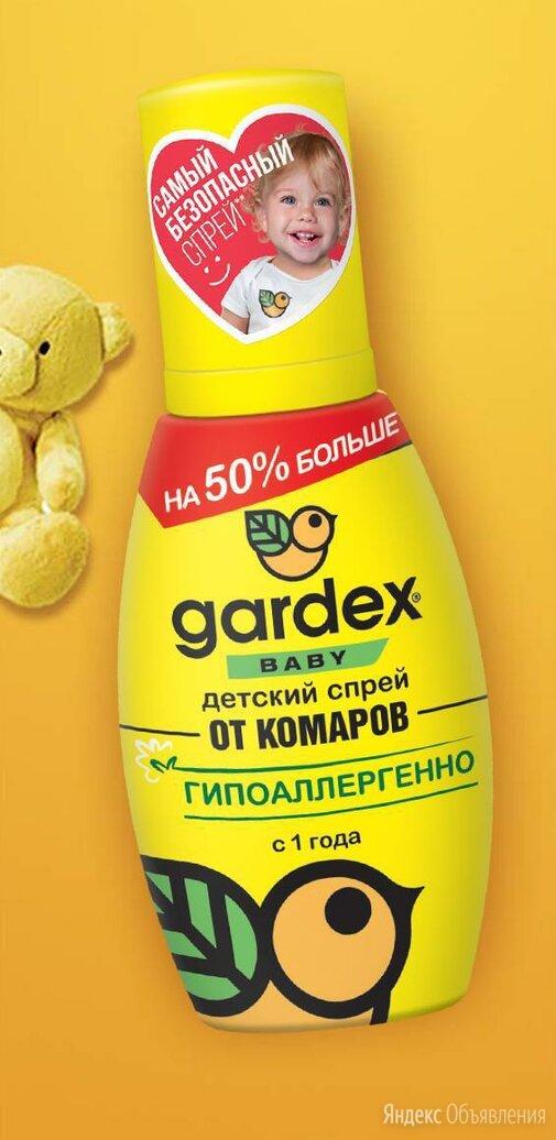 Gardex baby спрей от комаров для детей с 2х лет 75 мл (24) по цене 250₽ - Средства от насекомых, фото 0