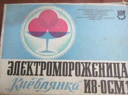 "Мороженицы - Электромороженица ""Киевлянка"" И8-ОСМ1., 0"