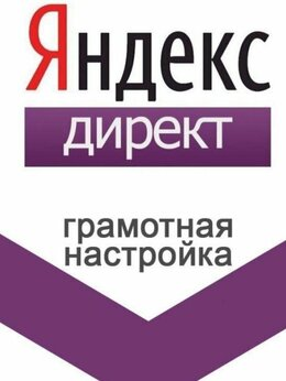 IT, интернет и реклама - Настройка яндекс директа, 0