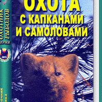"""Прочее - Книга """"Охота с капканами и самоловами"""", 0"""