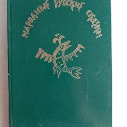 Прочее - Книга Русские народные сказки, 0