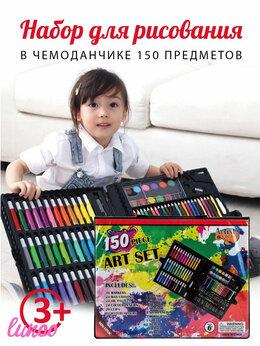 Рисование - Набор для рисования / творчества 150 предметов, 0