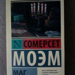 Художественная литература - Маг. Сомерсет Моэм, 0