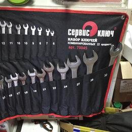 Рожковые, накидные, комбинированные ключи - Набор комбинированных ключей 22 предмета, 0