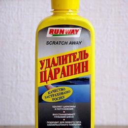 "Уход за автомобилем - Удалитель царапин ""Runway"" Scratch Away, 0"