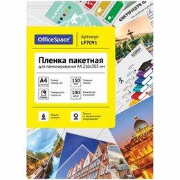 Бумага и пленка - Пленки для ламинирования A4 OfficeSpace,150…, 0