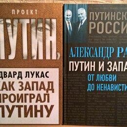 """Бизнес и экономика - Серию из ДВУХ книг: Проект """"Путин"""" и Путин и запад, новые., 0"""