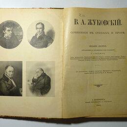 Художественная литература - Сочинения в стихах и прозе Жуковский В.А. 1901, 0