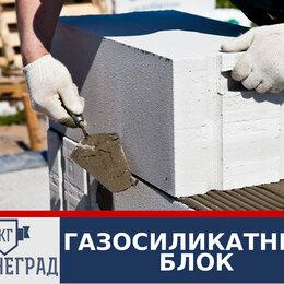 Строительные блоки - Газобетон, 0