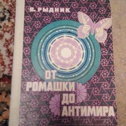 Детская литература - Рыдник. От ромашки до антимира., 0