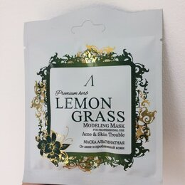 Маски - Маска альгинатная для проблемной кожи Anskin Premium Herb Lemongrass Modelin..., 0