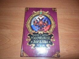 Прочее - Символы и святыни Российской державы, 0