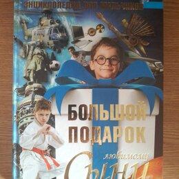 Детская литература - Энциклопедия для мальчиков, 0