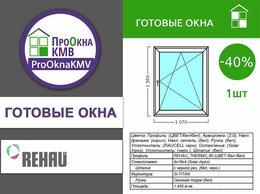 Готовые конструкции - Пластиковые окна готовые (новые), 0