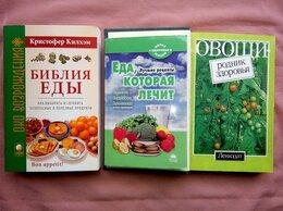 Дом, семья, досуг - Книги о Вкусной и Здоровой Пище, (любая), 0