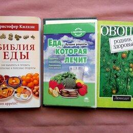 Дом, семья, досуг - Лучшие Книги о Вкусной и Здоровой Пище, (любая), 0