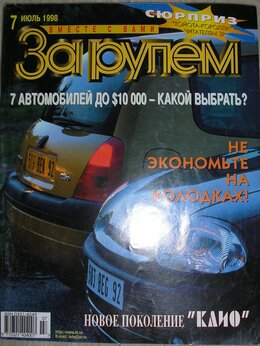 Журналы и газеты - За рулем: журнал. N 7 июль, 1998 г. 1998 г., 0