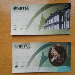 """Билеты - 2 входных билета в музей """"Эрмитаж"""", 2002 года., 0"""