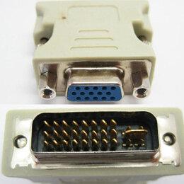 Компьютерные кабели, разъемы, переходники - Переходник DVI 24+5 - VGA, 0