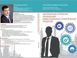 """Бизнес и экономика - Книга """"Контрактные стратегии реализации…, 0"""