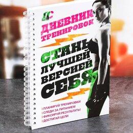 """Спортивная защита - Дневник тренировок """"Фитнес"""", 0"""